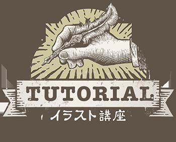 Tutorials_メイキング講座